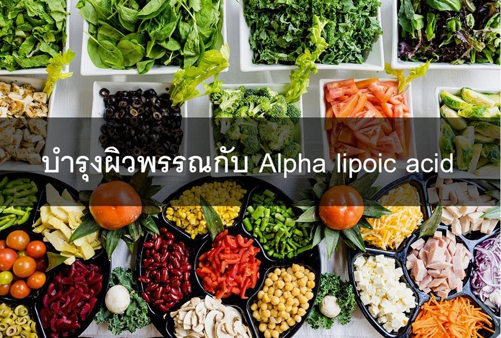 alpha lipoic acid ยี่ห้อไหนดี ที่สุด ฮิตที่สุดใน อเมริกา ราคาเท่าไหร่ เข้ามาดูเลยจ้า