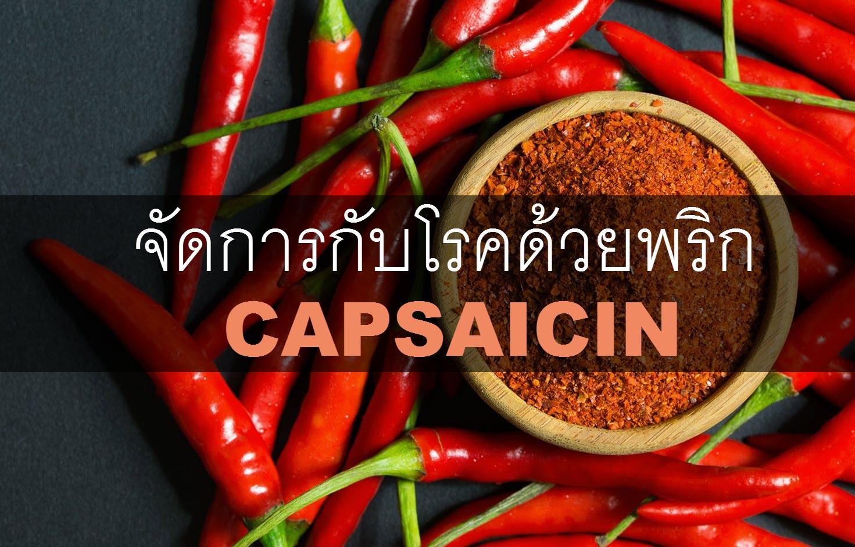 capsaicin พริก ประโยชน์ ยี่ห้อไหนดี