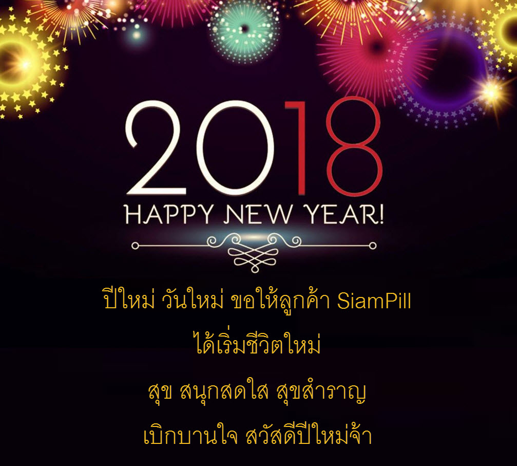 happy new year siampill
