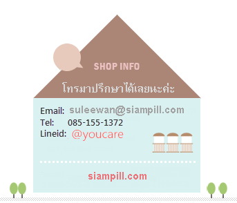 siampill contact