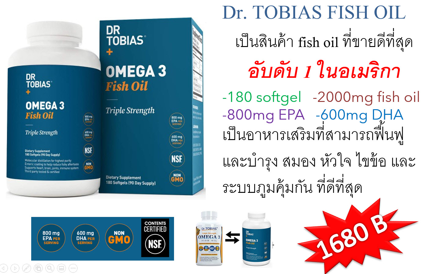 Dr. TOBIAS FISH OIL ยี่ห้อไหนดี ราคา