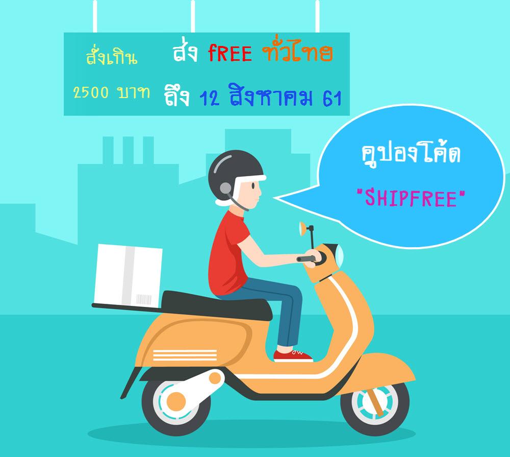 อาหารเสริม ส่งฟรีทั่วไทย