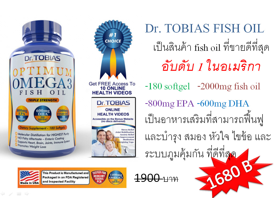 Dr. TOBIAS FISH OIL ราคา